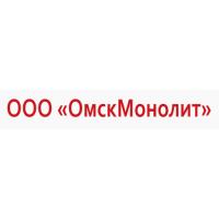 «ОмскМонолит» город Омск